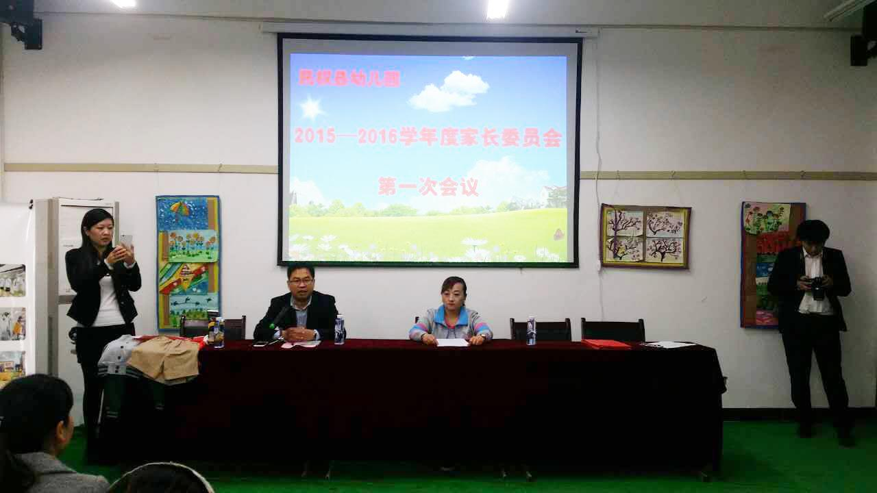 民权县幼儿园家长委员会第一次会议